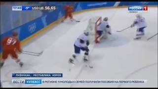 Кузбассовец помог сборной России по хоккею выйти в полуфинал Олимпиады