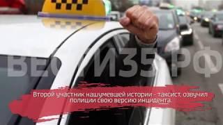 Избиение пассажирки такси: версия водителя