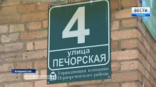 Во Владивостоке жители Печёрской живут сразу на двух улицах