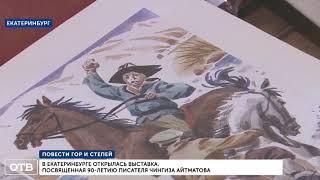 Повести гор и степей: в Екатеринбурге открылась выставка в честь Чингиза Айтматова