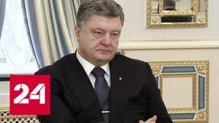 Порошенко развязал себе руки: армия Украины приведена в полную боеготовность - Россия 24