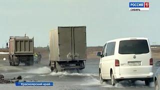 В сибирских регионах из-за паводка разрушены и подмыты несколько участков дорог
