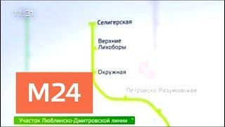 Салатовую ветку метро Москвы дополнили три новые станции - Москва 24