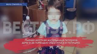 Подробности пропажи трёхлетней девочки в Череповце