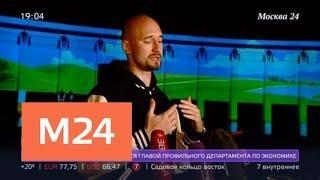 """""""Москва сегодня"""": как пройдет фестиваль """"Круг света"""" - Москва 24"""