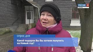 Опрос дня. Псков 10.12.2018