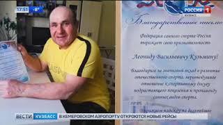 В Белове наградили пенсионера, который построил на своём огороде бобслейную трассу