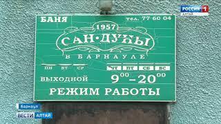 Барнаульцы жалуются на закрытие общественной бани