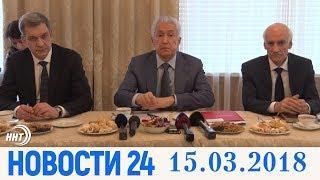 Новости Дагестан за 15. 03. 2018 год.