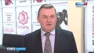 Смоленск готовится принять турнир имени Бояринова