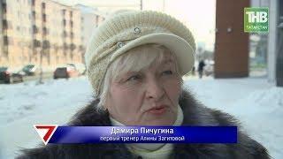 Золото Татарстана: что известно о бриллианте Алины Загитовой её первому тренеру? 7 Дней - ТНВ