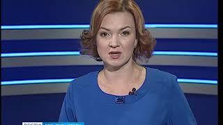 Вести. Красноярск. События недели. Выпуск от 9 сентября 2018 года
