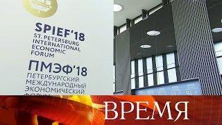 В Санкт-Петербурге подводят итоги международного экономического форума.