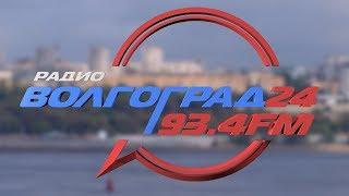 Радиостанция «Волгоград 24» начала вещание