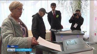 Как голосуют жители Башкирии? Репортаж «Вестей»