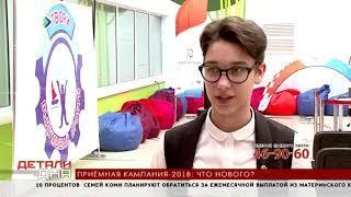 Детали дня. Приемная кампания - 2018: что нового? 03.04.18.