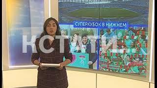 Суперкубок России по футболу пройдет в Нижнем Новгороде