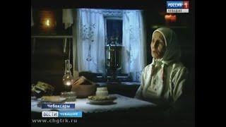 В Чебоксарах состоялась презентация нового короткометражного фильма «Юман»