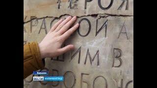 В Варшаве начался снос памятника благодарности Красной армии