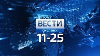 Вести Смоленск_11-25_01.10.2018
