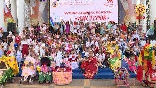 На Красной площади прошел фестиваль семейного творчества «Аистенок»