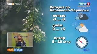 Утро России. Карачаево-Черкесия 06.03.2018