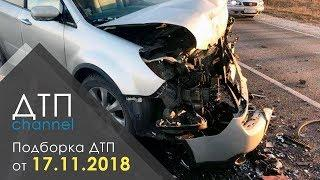 Подборка ДТП за 17.11.2018 год