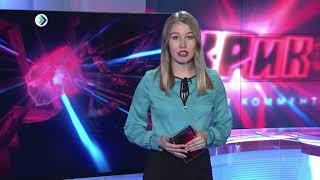 КРиК. Криминал и комментарии. 12. 03. 18