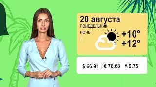 Погода на 20 августа