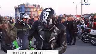 Белгородские байкеры открыли мотосезон