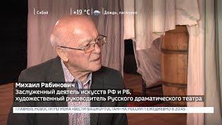 Михаил Рабинович рассказал, что готовит Русдрамтеатр для зрителей в новом сезоне