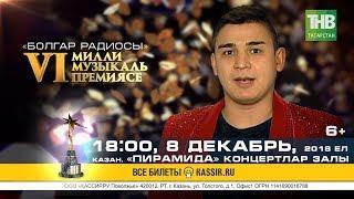 Данир Сабиров. VI Милли музыкаль премия 2018 | ТНВ