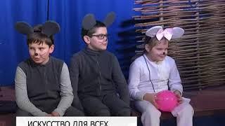 Дети с особенностями развития представили в Белгороде спектакль