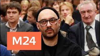 Режиссер Кирилл Серебренников заявил, что его подпись подделали - Москва 24