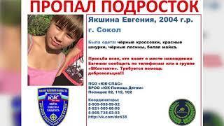 В Соколе пропала 14-летняя девочка