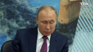 Итоги визита Путина в Красноярск