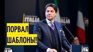 Сорвал ОВАЦИИ! Новый премьер Италии потребовал ОТМЕНЫ санкций против России! Обсуждение