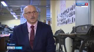 Псковской областной типографии сто лет 30.11.18