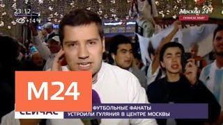 Футбольные фанаты устроили праздник в центре Москвы - Москва 24