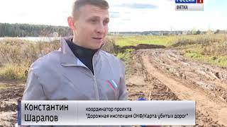 Жители деревни Русское вновь могут остаться без транспортного сообщения(ГТРК Вятка)