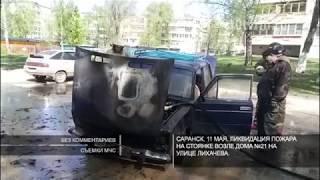 В Саранске на стоянке возле жилого дома загорелся автомобиль