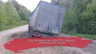 Дорожный капкан: фура намертво «закопалась» на одной из вологодских дорог
