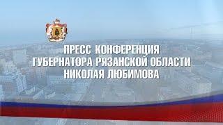Пресс-конференция Губернатора Рязанской области Николая Любимова