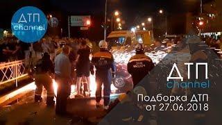 Подборка ДТП за 27.06.2018 год