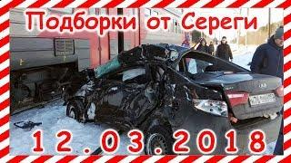 Дтп и аварии 12.03.2018 происшествия на видео регистратор март