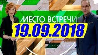 Место встречи 19.09.2018 КУРС НА МОСКВУ?! Время покажет 19.09.18 . 60 минут 19 сентября