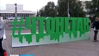 """В Красноярске прошел круглый стол """"ЧТОНЕТАК"""""""