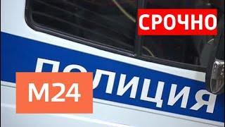 """Полиция проверит информацию о захвате заложников в """"Дикси"""" - Москва 24"""