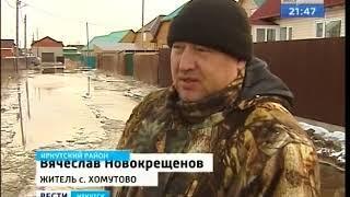 На грани эвакуации из за подтопления жители Хомутово в Иркутском районе