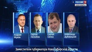 Опубликован состав нового правительства Новосибирской области